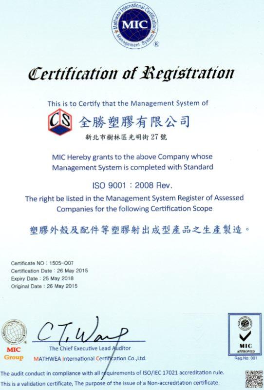 ISO-9001證書