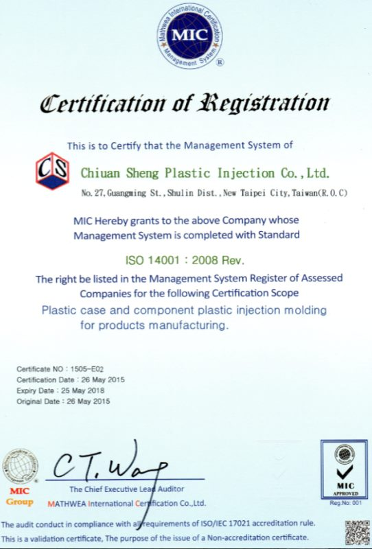 ISO-14001證書